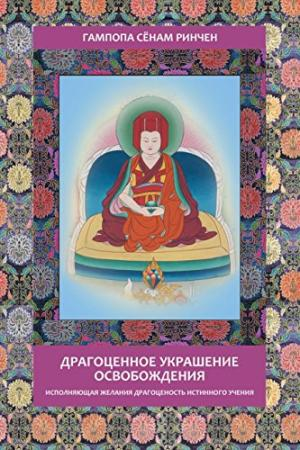 Gampopa: Jewel Ornament of Liberation (Russian Edition) - 9781508598633